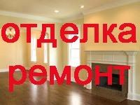 Ремонтно-отделочные работы Стерлитамак